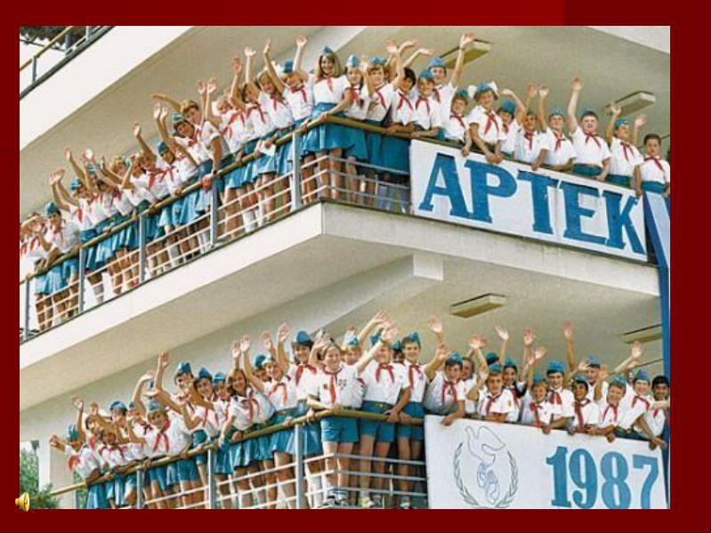 Прекрасный праздник — День пионерии!, фото № 23