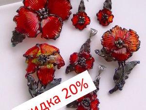 Скидки 20% в День Святого Валентина!. Ярмарка Мастеров - ручная работа, handmade.