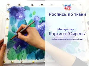 Видео мастер-класс: роспись по ткани. Рисуем картину «Сирень». Ярмарка Мастеров - ручная работа, handmade.