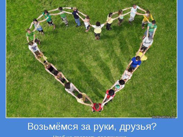 Эстафета дружбы! Друзья, присоединяйтесь!)) | Ярмарка Мастеров - ручная работа, handmade
