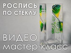 Делаем вазочку с росписью в подарок своими руками. Ярмарка Мастеров - ручная работа, handmade.