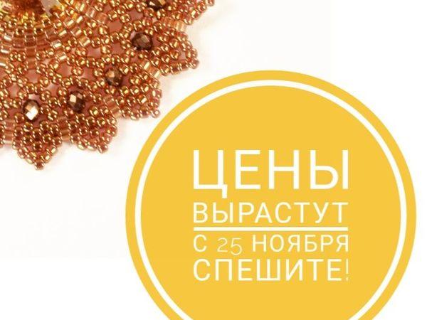 Цены вырастут с 25 ноября! Спешите! | Ярмарка Мастеров - ручная работа, handmade