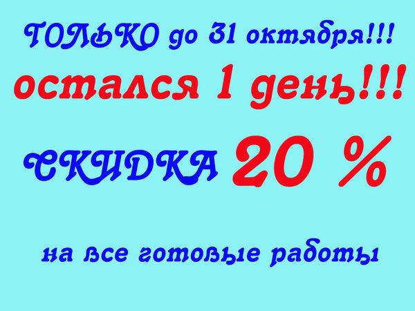 Внимание!! Акция !! 20% Скидка, уже на 93 ГОТОВЫЕ работы до 31.10.2016 16 | Ярмарка Мастеров - ручная работа, handmade