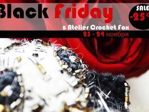 !Black Friday в Atelier Croсhet Fox: скидки 25% на все изделия. Ярмарка Мастеров - ручная работа, handmade.