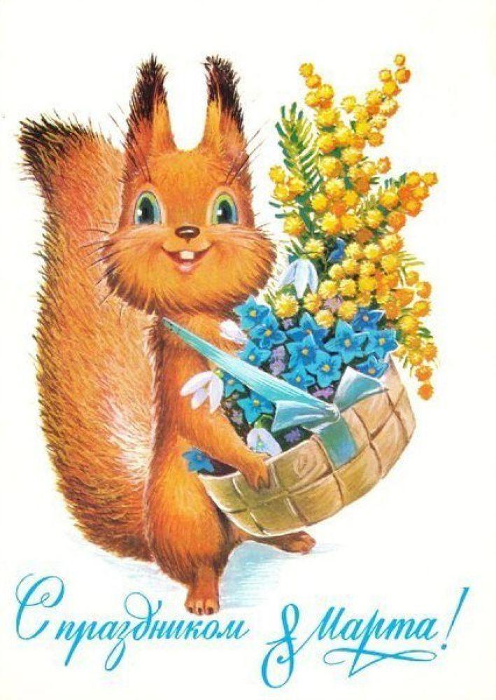 с праздником, поздравление, 8 марта, белка, открытка, цветы, tsdesign