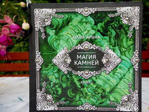 Книга с участием наших украшений. Ярмарка Мастеров - ручная работа, handmade.