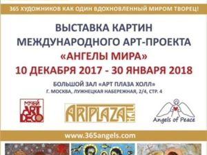 Ангелы Мира в Москве. Ярмарка Мастеров - ручная работа, handmade.