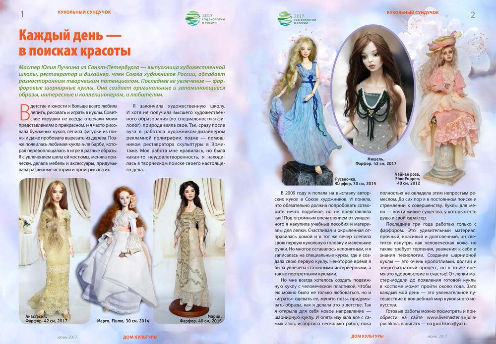 куклы юлии пучкиной, интервью юлия пучкина, alivedolls, шарнирные куклы, куклы из фарфора, porcelinebjd, juliapuchkinadolls