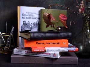 Книги, с которыми продавать легко!. Ярмарка Мастеров - ручная работа, handmade.