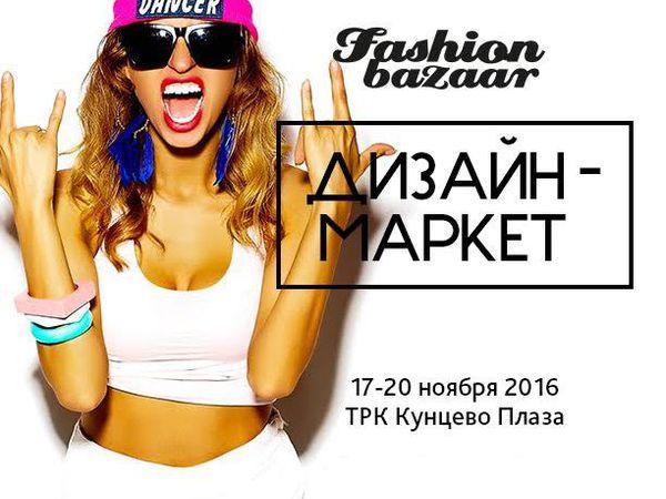 Fashion Bazaar в Кунцево Плаза   Ярмарка Мастеров - ручная работа, handmade