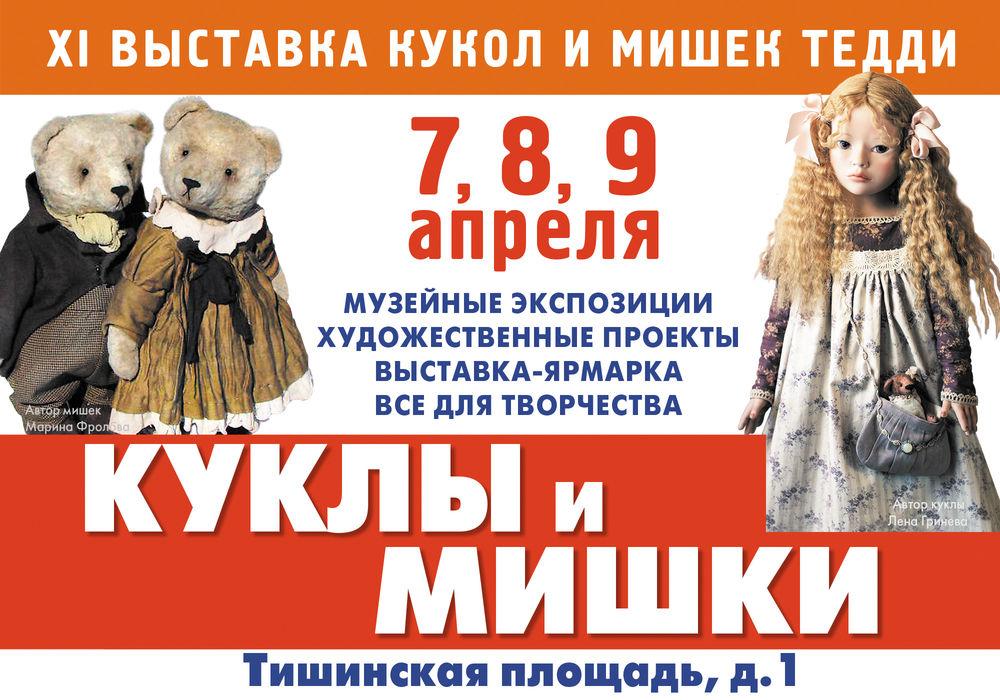 анонс, анонс магазина, выставка-ярмарка, выставка мишек тедди, выставка в москве, мосфейр, мишки тедди, новость магазина, баннер