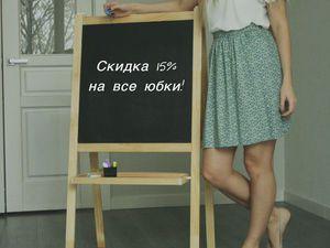 Напоминаем у нас скидки!!! | Ярмарка Мастеров - ручная работа, handmade