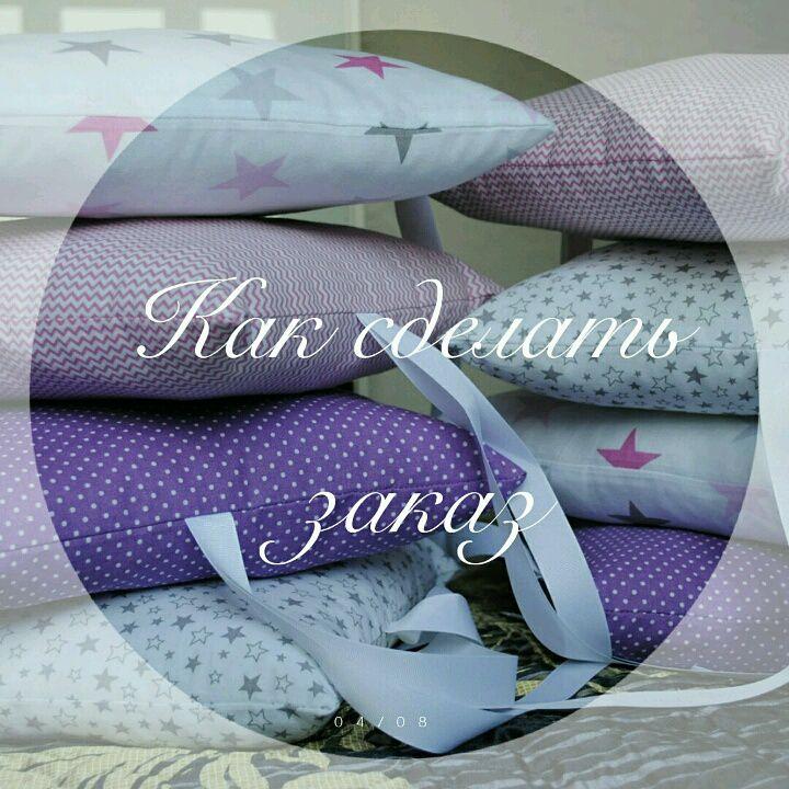 бортики в кроватку, конверт на выписку, постельное бельё, детская комната