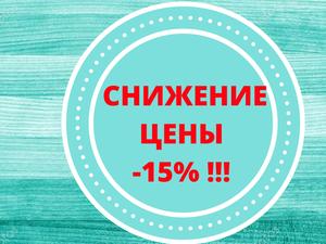Снижение цен на заготовки 15%!. Ярмарка Мастеров - ручная работа, handmade.