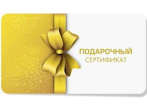 Подарочный сертификат. Ярмарка Мастеров - ручная работа, handmade.