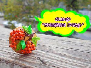 Видео мастер-класс: создаем кольцо «Оранжевая гроздь». Ярмарка Мастеров - ручная работа, handmade.