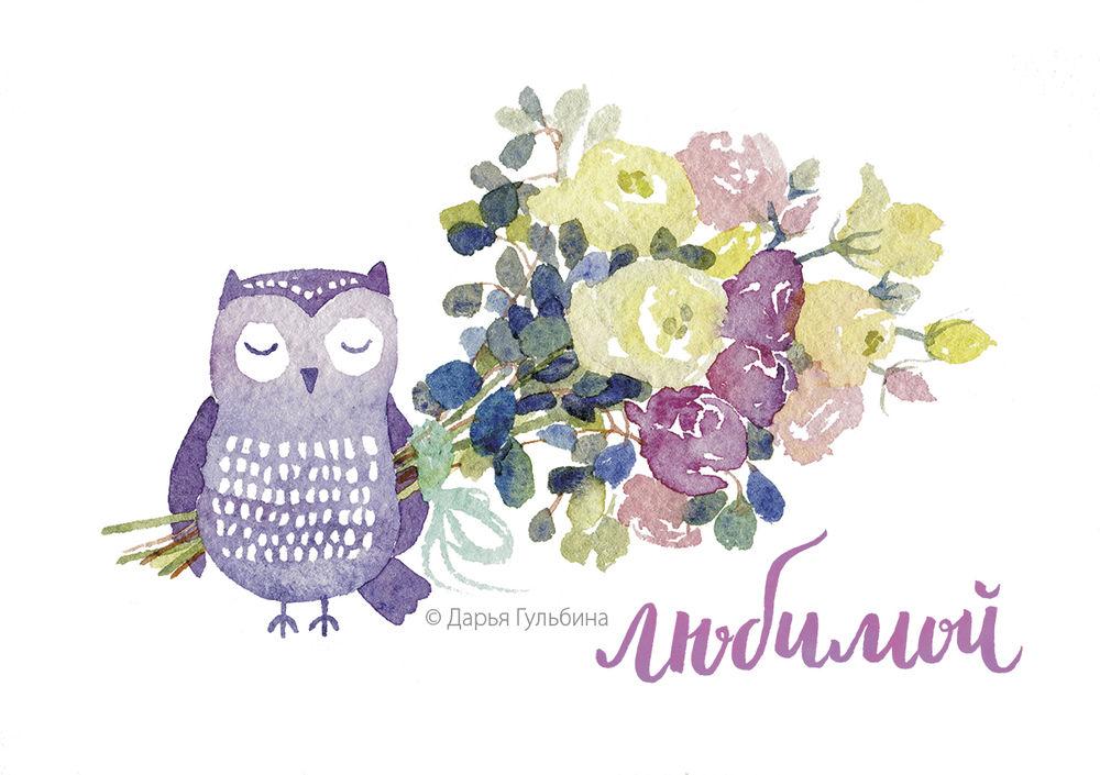 открытка, акварельная открытка, романтика