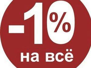 Скидка 10% на ВСЕ лоты до 1 ноября!!!. Ярмарка Мастеров - ручная работа, handmade.