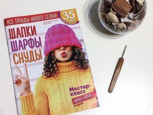 "Публикация в журнале ""Вязаная мода"". Ярмарка Мастеров - ручная работа, handmade."