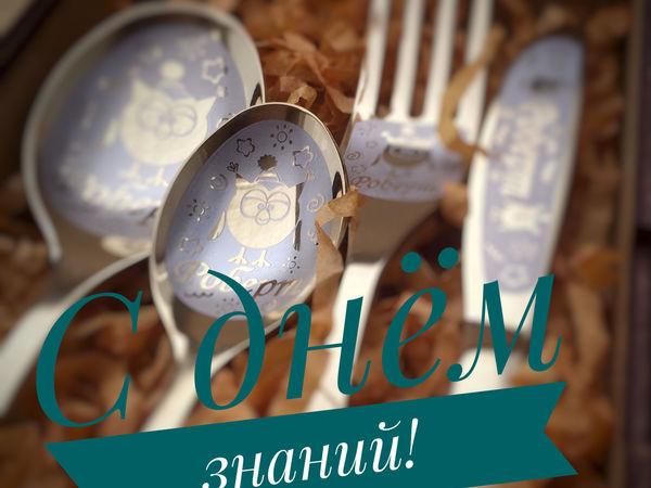 1 сентября!!! | Ярмарка Мастеров - ручная работа, handmade