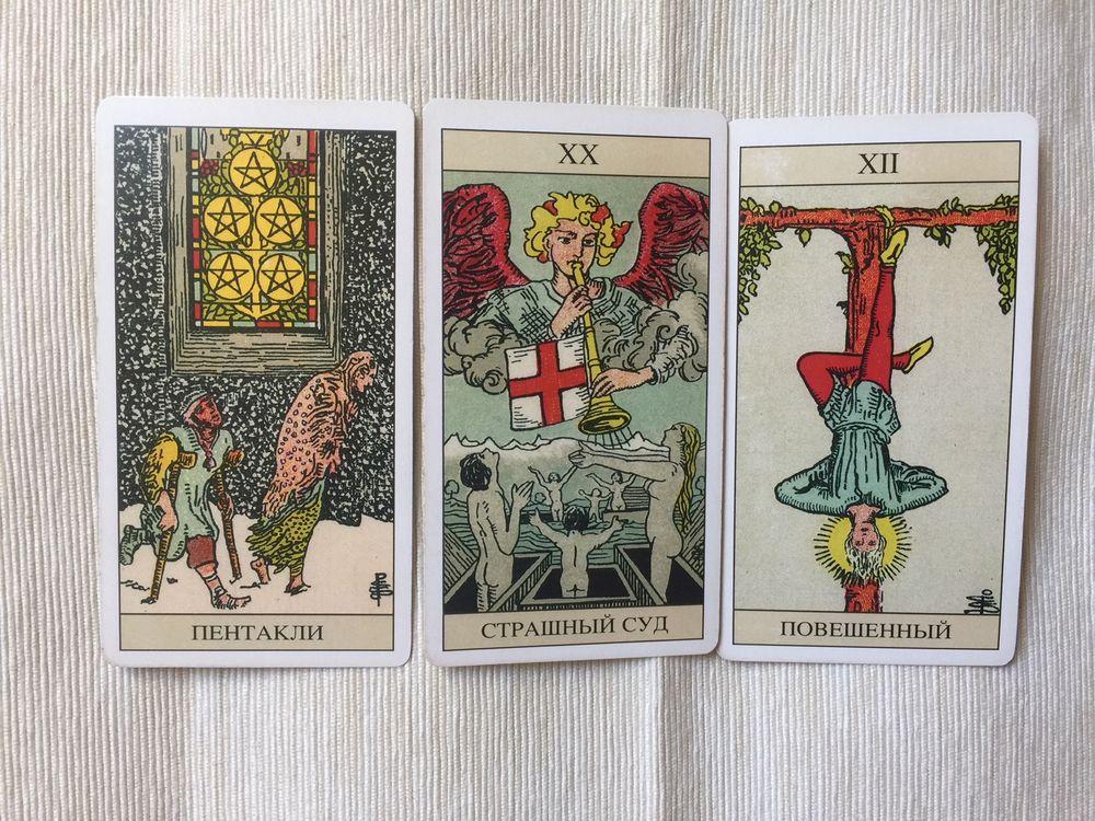 карты таро, психология цвета, гороскоп