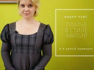 """Видео-курс """"Платье в стиле Ампир"""". Ярмарка Мастеров - ручная работа, handmade."""