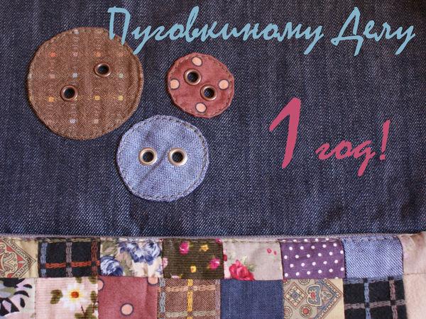 День рождения магазина, Пуговкиному Делу 1 год! | Ярмарка Мастеров - ручная работа, handmade