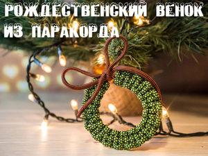 Видеоурок: как сплести рождественский венок из паракорда. Ярмарка Мастеров - ручная работа, handmade.