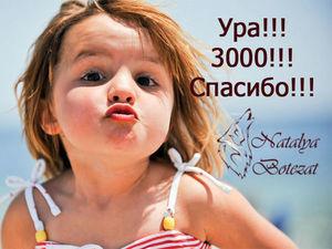 Ура!!! 3000 подписчиков! Спасибо!!!. Ярмарка Мастеров - ручная работа, handmade.