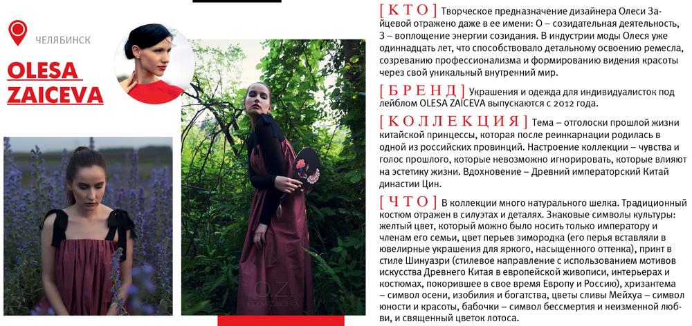 мода, мода 2016, мода 2017, коллекция, olesazaiceva, китай, азия, восток, япония, восточный стиль, стильная одежда, модная одежда, авторская одежда, дизайнерская одежда, авторский стиль, публикация, публикация в журнале, статья, одежда, платья