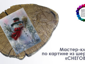 Видео мастер-класс: делаем картину из шерсти «Снеговик». Ярмарка Мастеров - ручная работа, handmade.