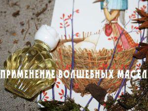 Применение волшебных масел и духов   Ярмарка Мастеров - ручная работа, handmade