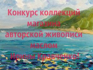 Конкурс коллекций авторской живописи маслом Ирины Кравченко. Ярмарка Мастеров - ручная работа, handmade.