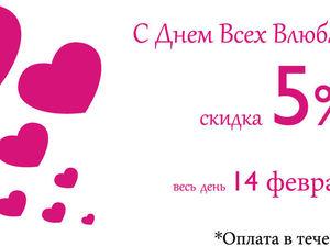 С Днем Святого Валентина - скидка 5%. Ярмарка Мастеров - ручная работа, handmade.
