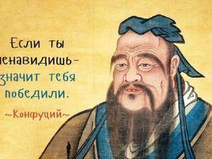 Мудрые цитаты Конфуция | Ярмарка Мастеров - ручная работа, handmade