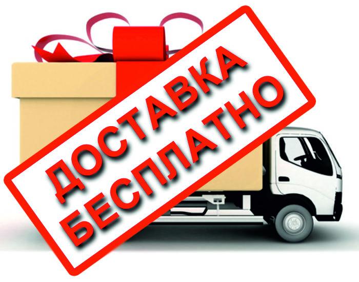 акция, доставка бесплатно, акции магазина, новость магазина, доставка по россии