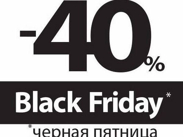 Черная Пятница!!!!! Скидка 40% на Все!! Только три дня 17.11-19.11!!!! | Ярмарка Мастеров - ручная работа, handmade