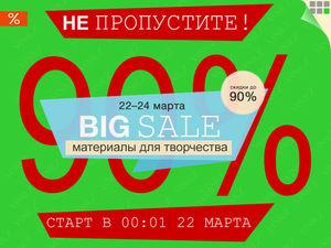 Не пропустите! BIG SALE: материалы для творчества. Скидки до 90%. Ярмарка Мастеров - ручная работа, handmade.