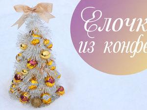 Видеоурок: новогодняя елка из конфет и мишуры. Ярмарка Мастеров - ручная работа, handmade.
