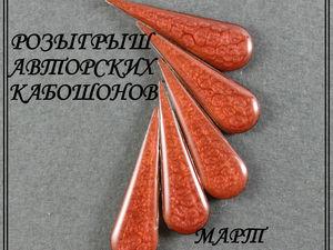 ОКОНЧЕН! Розыгрыш Авторских кабошонов Март 10.03.- 10.04.! | Ярмарка Мастеров - ручная работа, handmade