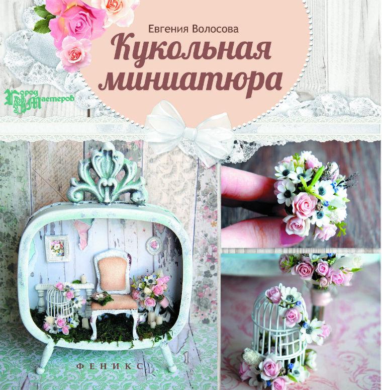 издательство феникс, кукольная миниатюра