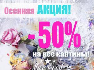 Купи картину за полцены! — 50% на все работы!. Ярмарка Мастеров - ручная работа, handmade.