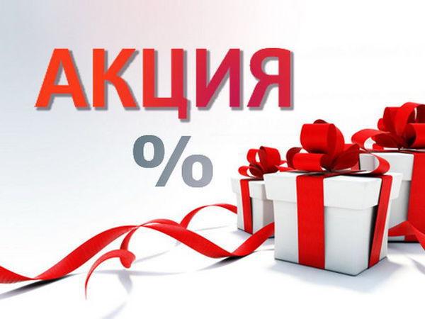 Нам 1 год, а Вам - 25% на всё!!! Праздничная распродажа и конкурс | Ярмарка Мастеров - ручная работа, handmade