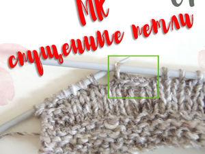 Учимся делать спущенные петли — эффектный декор в вязании. Ярмарка Мастеров - ручная работа, handmade.