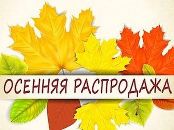 Осенняя Распродажа!!! | Ярмарка Мастеров - ручная работа, handmade