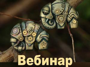 ВЕБИНАР от Bioo-Art: Создаем слона в стиле биомеханика. Ярмарка Мастеров - ручная работа, handmade.