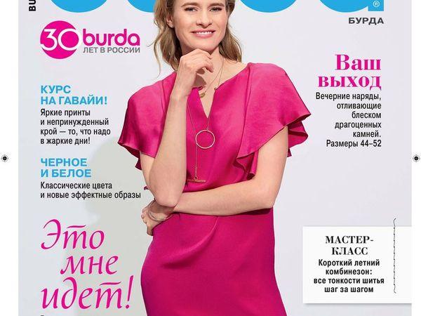 10% скидка на №№ 7, 8 /2017 Burda   Ярмарка Мастеров - ручная работа, handmade