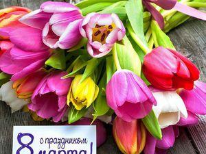 Поздравляем с 8 марта!!!   Ярмарка Мастеров - ручная работа, handmade