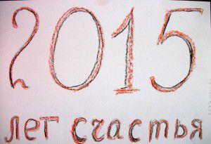 2015 год, лепка из глины
