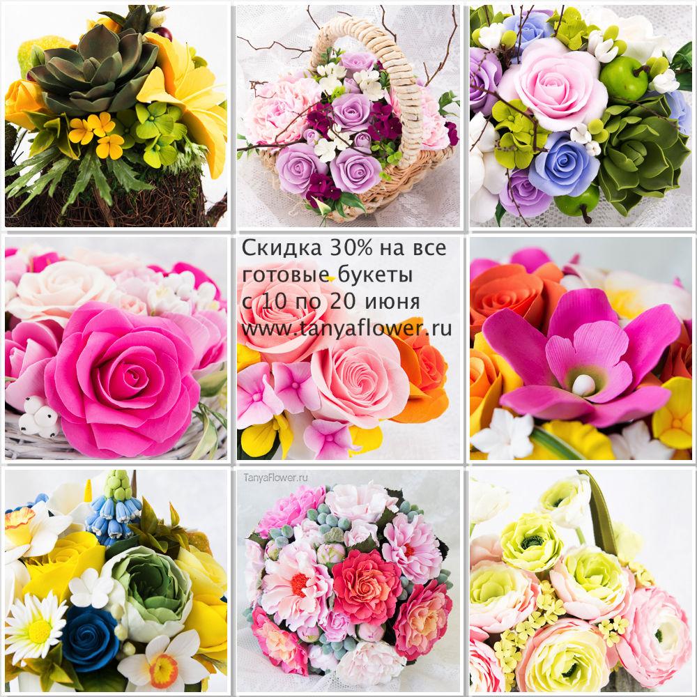 скидки, цветы из полимерной глины, таня флауэр, tanya flower, свадебный букет, букет пионов, букет роз, невянущие цветы, ранункулюсы, суккуленты